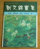 签名本:中国著名美术家系列画库:刘文锦画集