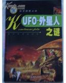 UFO.外星人之谜 【一版一印】