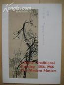 中国近代五位杰出画家(英文版展览画集)