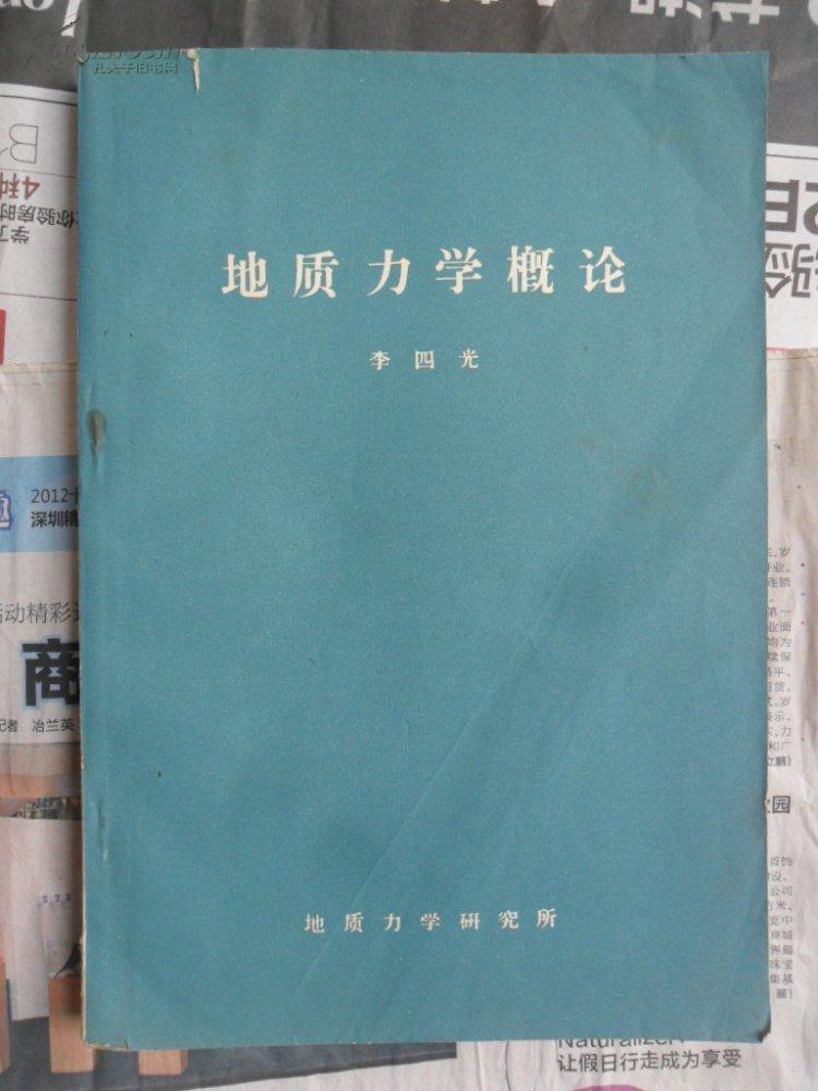 地质力学的方法与实践第一篇:地质力学概论(16开 本书为初稿)