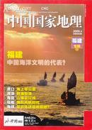 中国国家地理 2009年第4期 (总第582期)福建专辑