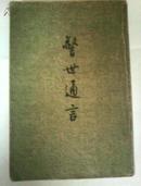 警世通言【繁体竖版1956年一版57年3印,品好全一册,附购书票一张】