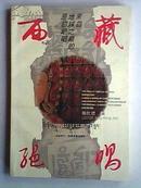 西藏绝唱-原初民歌经典 音乐种类大全(说明书)(乐谱曲-藏文、汉文、英文对照)