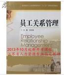 江苏自考指定教材:30466 员工关系管理 人力资源专业