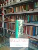 广西壮族自治区地方志系列丛书--------------梧州市地方志系列------------藤县志---------虒人珍藏