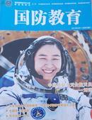 《国防教育》杂志2013年4月 总第25期【封面人物:中国首位飞天女航天员--刘洋】      1815