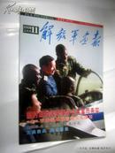 解放军画报2008年11月上半月 【现货C1-4】