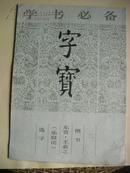 字宝【二】东晋 王羲之《乐毅论》选学----楷书
