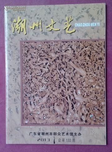 《潮州文艺》2013年第1期