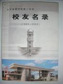 山东省莱州市第一中学校友名录(1904-2002)