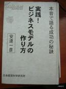 日语原版 实践!ビジネスモデルの作リ方
