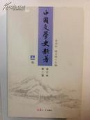 中国文学史新著(全三册,精装,增订本第二版) 精装本稀见