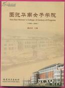 全铜版纸印16开画册:《图说华南女子学院》【品好如图】