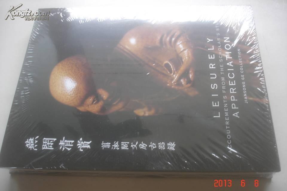 燕闲清赏-翦松阁文房古器录[大8开巨厚册,硬精装未拆封]