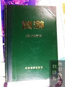 旅游 1981年合订本、1982年合订本