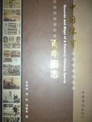中国体育百年图志