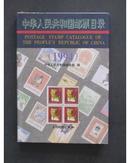 中华人民共和国邮票目录(1994)( 铜版彩印)J