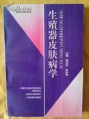 生殖器皮肤病学 1996年一版一印,解剖与生理,皮肤病的病因及诊疗JJ