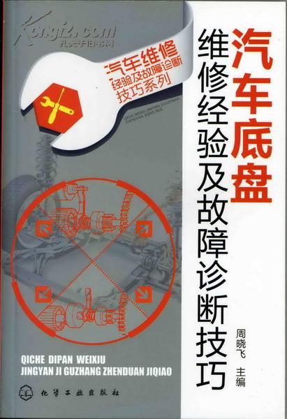 汽车EPB电子驻车制动系统故障诊断应用(书籍+光盘)