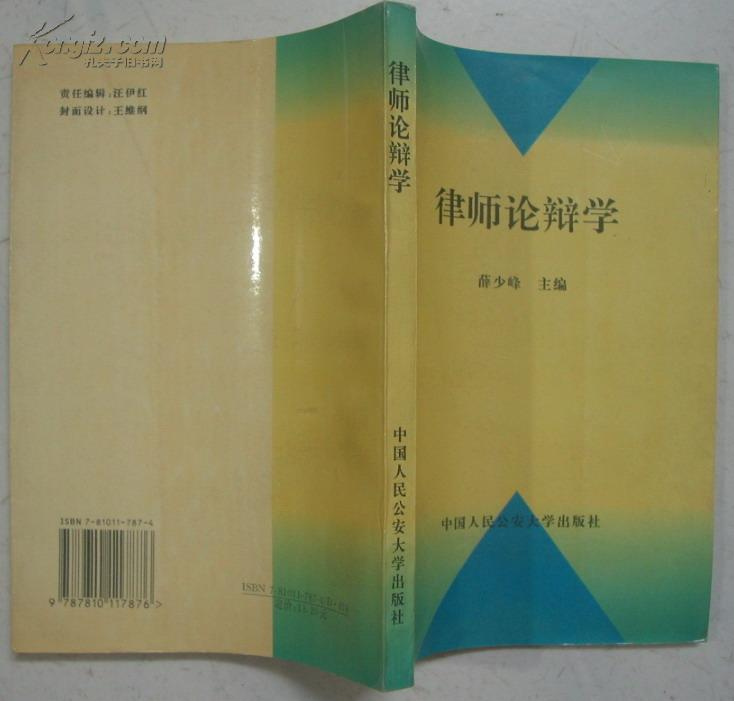 律师论辩学(1996年一版一印)品佳