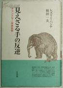 ◆日文原版书 见えざる手の反逆―チャンドラー学派批判 (単行本) レズリー ハンナ(著),和田一夫(著)