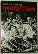 ◇日文原版书 中国现代版画 (1972年) 大田耕士 (著)
