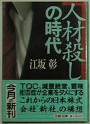 ◇日文原版书 人材杀しの时代 (文春文库) 江坂彰 (著)