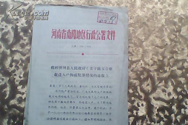 河南省南阳地区行政公署文件宛署1982.76号