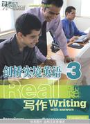剑桥实境英语—写作3(附MP3光盘)——新东方大愚英语学习丛书 (英)高尔 编著