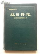 达日县志——青海省地方志系列丛书