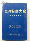 世界警察大全
