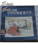 中华人物故事全书--古代部分 第三集 第五集【1987年 一版一印 20000册 彩色绘图】馆藏书