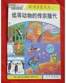 低等动物的传宗接代(科学启蒙文库  馆藏 一版一印 20000册 )