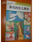 禽鸟的生儿育女-科学启蒙文库  馆藏一版一印 20000册