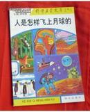 人是怎样飞上月球的(科学启蒙文库  馆藏 一版一印 20000册 )