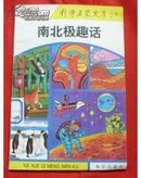 南北极趣话(科学启蒙文库  馆藏 一版一印 20000册 )