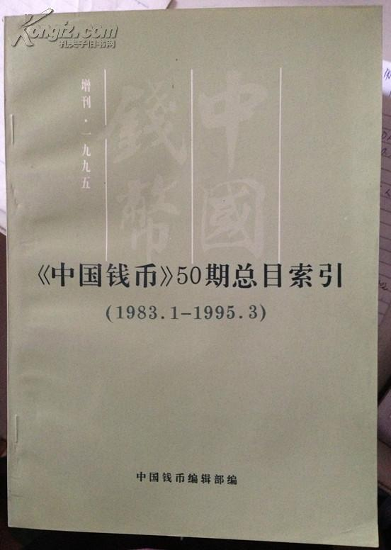 【中国钱币】50期总目索引