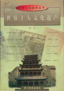世界文化知识丛书 世界十大文化遗产