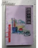 祖国知识文库丛书 中国少年儿童出版社  共14册 近10品   各册书名见详细描述