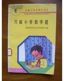 全国小学生课外丛书  教育委员会主编  1995年一版一印  共25本 馆藏版