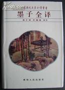 墨子全译(硬精装护封)一版一印---中国历代名著全译丛书-----(可议价)