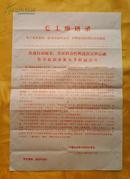 1971年文革布告《....选留良种运动,为夺取农业更大丰收而奋斗!》