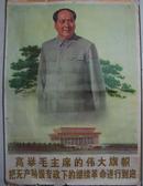 全开文革宣传画:高举毛主席的伟大旗帜,把无产阶级专政下的继续革命进行到底
