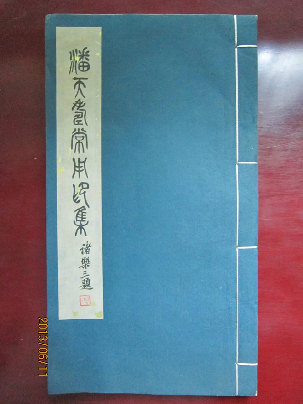 潘天寿常用印集