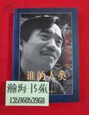 谁的人类—李锐散文随笔精品集(2000年一版一印)A3-3