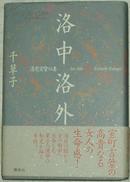◇日文原版书 洛中洛外―清原宣贤の妻 / 千草子 歴史时代小说