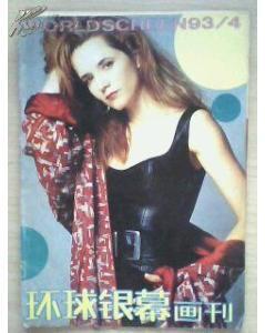 环球银幕画刊1993年4月