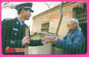 《中国警察 纪念卡 2006年底山东冠县公安局开展爱民助民活动(老照片)》