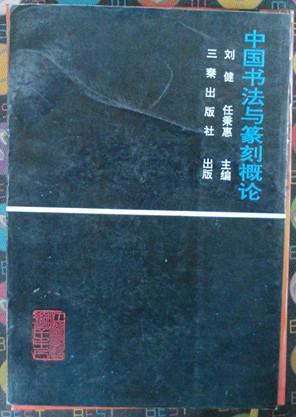 中国书法与篆刻概论