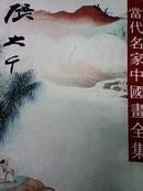 精品画册:当代名家中国画全集---张大千(1版1印)